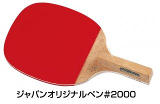 【Nittaku】ジャパンオリジナルプラスペン#2000