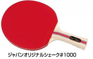 【Nittaku】ジャパンオリジナルプラスシェーク#1000