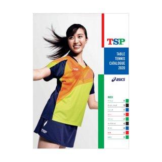 【2020】TSPカタログ サービス品 同時購入限定