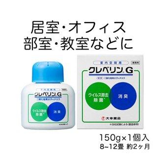 【即納/衛生管理品】クレベリン G 150g 業務用 大幸薬品  空間除菌 教室 部室 オフィスなど