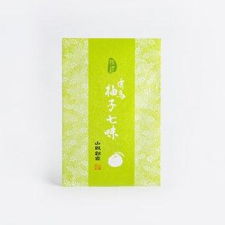 特選 柚子七味