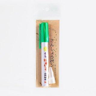 さんしょうペン