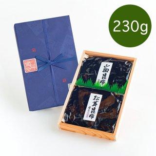【250g】山椒昆布・松茸昆布 二色詰合せ