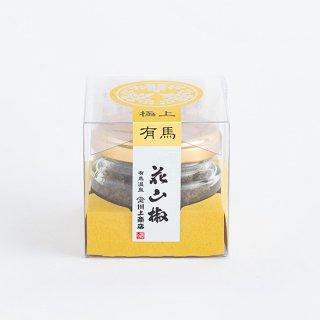 【季節限定】極上 花山椒