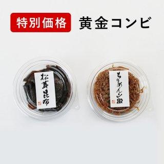 【特別価格】お家で丸カップ 黄金コンビ