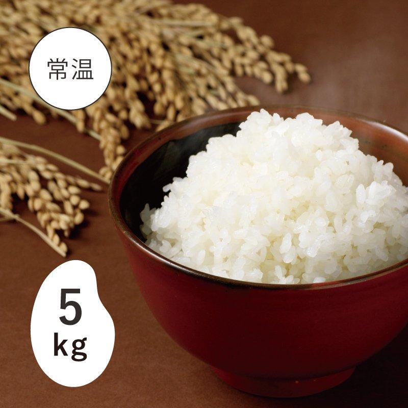 自然栽培米 こしひかり<令和1年産>羽咋米 5kg 玄米/白米