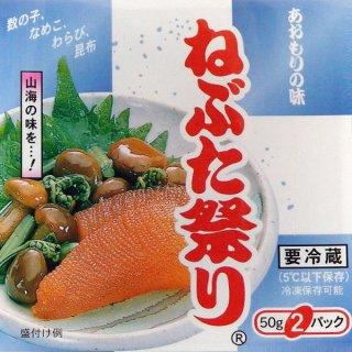 【クール便】食べきりサイズ:ねぶた祭り【50g×2パック】