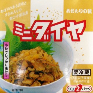 <img class='new_mark_img1' src='//img.shop-pro.jp/img/new/icons50.gif' style='border:none;display:inline;margin:0px;padding:0px;width:auto;' />【クール便】食べきりサイズ:ミニダイヤ【50g×2パック】
