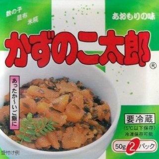 【クール便】食べきりサイズ:かずのこ太郎【50g×2パック】