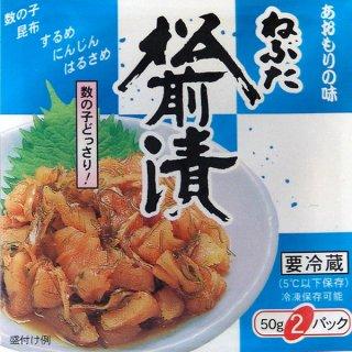 【クール便】食べきりサイズ:ねぶた松前漬【50g×2パック】