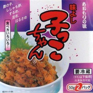 【クール便】食べきりサイズ:子っこちゃん【50g×2パック】