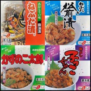 【クール便】食べきり4ヶセットDタイプ【ねぶた漬、ねぶた松前漬、子っこちゃん、かずのこ太郎】