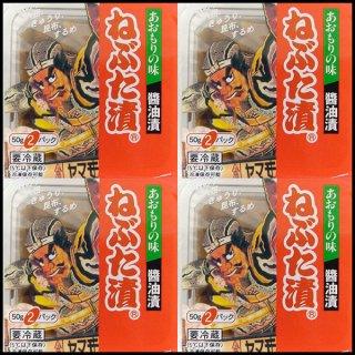 【クール便】食べきり4ヶセットFタイプ【ねぶた漬×4】
