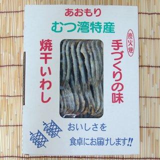 【クール便】青森むつ湾産焼干いわし1kg