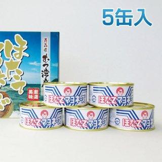 ホタテの旨味がたまらない!青森県むつ湾産ほたてマヨネーズ5缶入