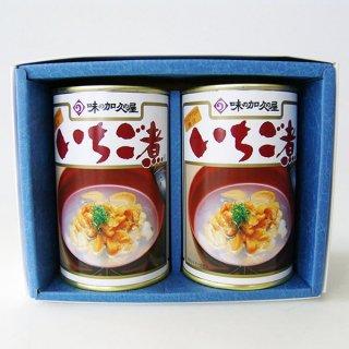 ウニとアワビの潮汁!いちご煮2缶【箱入り】
