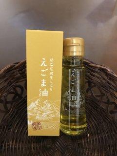 奥出雲有機えごま油(50g)