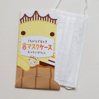紙製バリィさん抗菌マスクケース30枚組