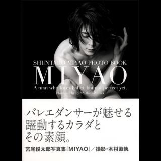 宮尾俊太郎写真集「MIYAO」