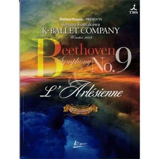 2019年公演プログラム『ベートーヴェン 第九』『アルルの女』