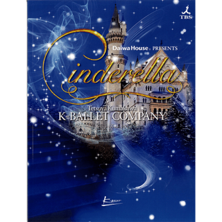 2019年公演プログラム『シンデレラ』