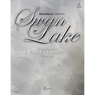 2020年公演プログラム『白鳥の湖』