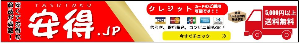 安得.jp