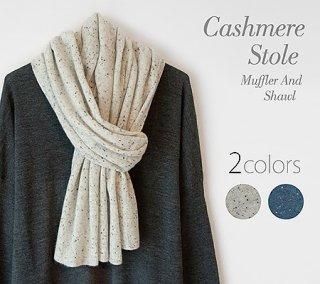 紡毛カシミヤガーゼ編みマフラー