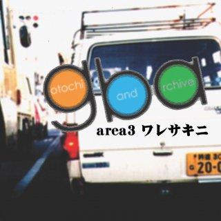 ゴトーチバンドアーカイブ area3 ワレサキニ