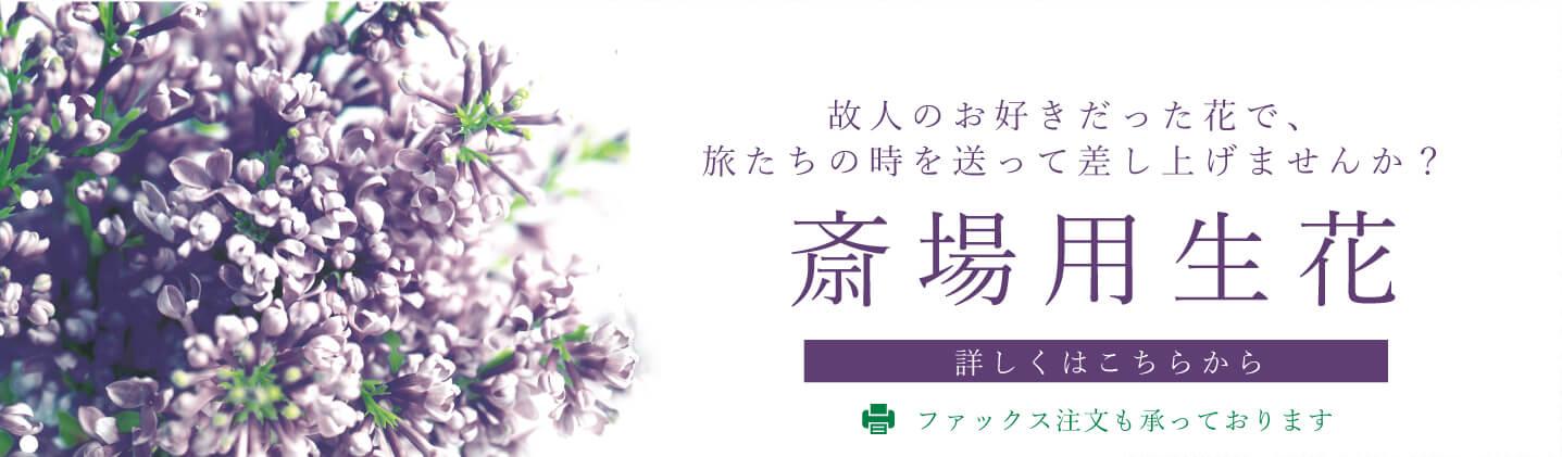 斎場用生花