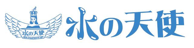 水の天使 公式オンラインショップ