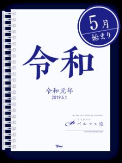 令和表紙版カスタムダイアリー [2019年5月始まり(2019年5月〜2020年4月)]