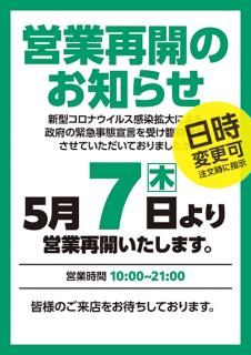 営業再開お知らせA2ポスター