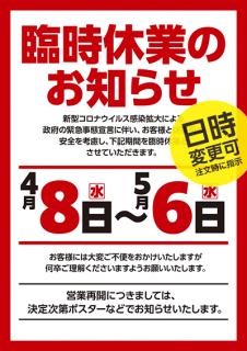 臨時休業のお知らせA2ポスター(休業期間 指定)