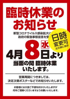 臨時休業のお知らせA2ポスター(休業期間 当面の間)