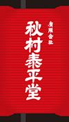 秋村泰平堂ECショップ | ちょうちん(提灯・提燈)の購入・文字入れ対応!