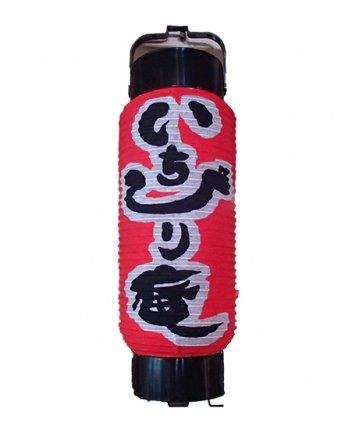 小型提灯(和紙)四号弓張り(φ7.5×26cm)