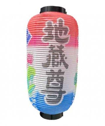 特殊型提灯(和紙)九長洋紙(φ24×51cm)