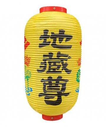 九長(ビニール)地蔵尊 黄
