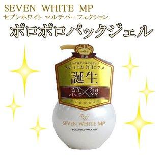 セブンホワイト マルチパーフェクション ポロポロパックジェル【美白 くすみ エイジング ピーリング】
