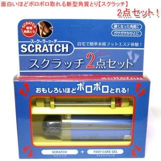 スクラッチ(SCRTCH) スティック・ジェル 2点セット フット・ボディケア 軽くスク