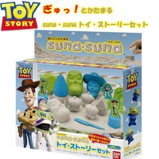 ぎゅっ!とかたまる suna・suna トイ・ストーリーセット 414053-2315617【ディズ