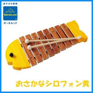 おさかなシロフォン黄 BZ8000Y ボーネルンド【木琴 ベビー 音楽知育】