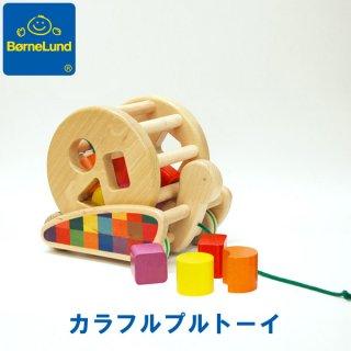 ボーネルンド バヨ カラフルプルトーイ BAJ37840  ベビー 知育玩具 ブロック】