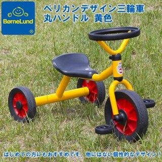 ボーネルンド ウィンザー ペリカンデザイン三輪車 丸ハンドル 黄色 WI4154 ベビー 知育玩具