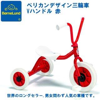 ボーネルンド ウィンザー  ペリカンデザイン三輪車 Vハンドル 赤 WI41400 ベビー 知育玩具
