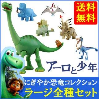 アーロと少年 にぎやか恐竜コレクション全種セット ラージ L6202【ディズニー ピクサー 誕生日祝