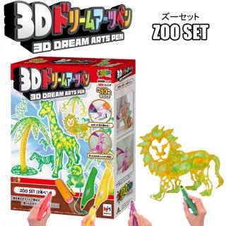 メガハウス 3Dドリームアーツペン ZOO(ズー)セット 2323983【キッズ 玩具 おもちゃ ホ
