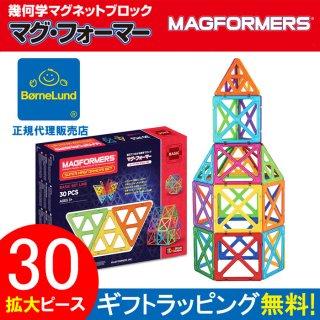 ボーネルンド マグフォーマー スーパーサイズセット 30ピース MF701008【知育 知育玩具 お