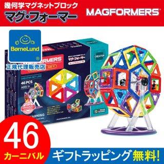 ボーネルンド マグフォーマー カーニバルセット 46ピース MF703001 知育玩具